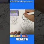 【ドラゴンボール】ベジータのイラスト描いてみた!#Shorts 20分チャレンジ【DRAGON BALL】Drawing VEGETA Speed Challenge