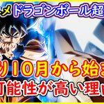 TVアニメ ドラゴンボール超(第2期)が10月からスタートする可能性が高い理由 【ドラゴンボール超】 【予想・考察】