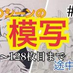 【模写】『ドラゴンボール超』悟空、フリーザVSジレン神作画の模写中#20