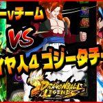 全ての戦い ブロリーチームVS超サイヤ人4 ゴジータチーム【ドラゴンボール レジェンズ】 Dragon Ball Legends