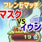 フレンドマッチでVSィゥシヅテさん【SDBH】【スーパードラゴンボールヒーローズ】