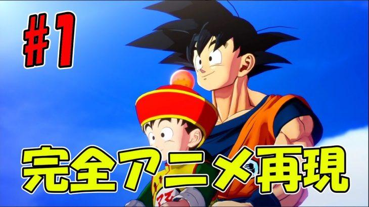 【カカロット】アニメの再現がすごすぎる神ゲー!!ドラゴンボールZ カカロットをプレイ!