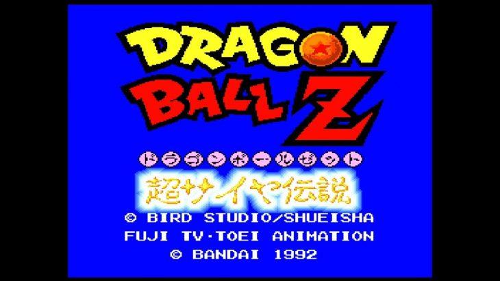 【生配信】ドラゴンボールZ 超サイヤ伝説をプレイ!!