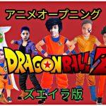 オープニング-ドラゴンボールZ