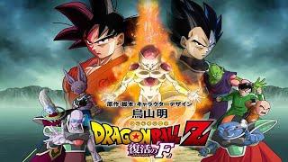 【ドラゴンボール】ドラゴンボールヒ 映画フル – ドラゴンボールZ 復活の F – ドラゴンボールーローズアニメフル