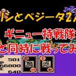 ドラゴンボールZⅡ「激神フリーザ!!」クリリンとベジータ2人で【ギニュー特戦隊】5人と同時に戦ってみた![FC]