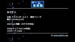 あらすじ (ドラゴンボールZ2 激神フリーザ) by FM.006-KAZE | ゲーム音楽館☆