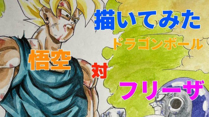 【ドラゴンボール】超サイヤ人孫悟空描いてみた! dragonball art