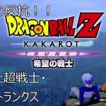 ドラゴンボールZカカロットプレイ動画part73【希望の戦士トランクス】