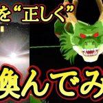 【ドラゴンボールレジェンズ】通報ギリギリアウト!?神龍を正しく楽しく喚ぶ方法!!
