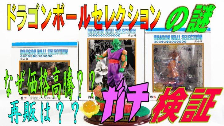 【ドラゴンボールセレクション・ガチ検証】なぜ高騰?ドラゴンボールフィギュア界の帝王シリーズガチでレビュー!