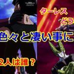 ドラゴンボールヒーローズのアニメ最新話のあらすじ ゴクウブラックが強い理由!セルも復活!