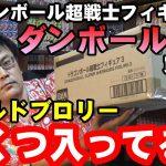 【検証】ドラゴンボール超戦士フィギュア3をダンボール1箱買ったらゴールドブロリーいくつ入ってる?【激レア】