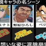 【涙腺崩壊】父親キャラクターの名シーン【漫画・アニメ】