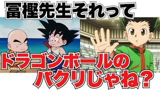【ハンターハンター考察】冨樫先生それってドラゴンボールのパクリじゃね?と思えるワンシーンを紹介。