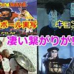 台湾の映画のドラゴンボール実写版と幽幻道士キョンシーに凄いつながりが!