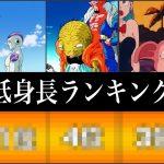 【ドラゴンボール 】低身長ランキング(ちび)