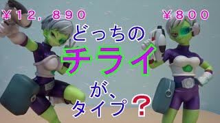 【チライ】高額フィギュアとプライズフィギュア、あなたのタイプはどっち!?ドラゴンボール超ブロリーのヒロイン登場♪