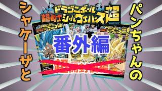 【シャケーザ】ドラゴンボール超戦士シールウエハース超番外編【パンちゃん】