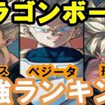 ドラゴンボール サイヤ人最強伝説 アニメ 都市伝説 考察