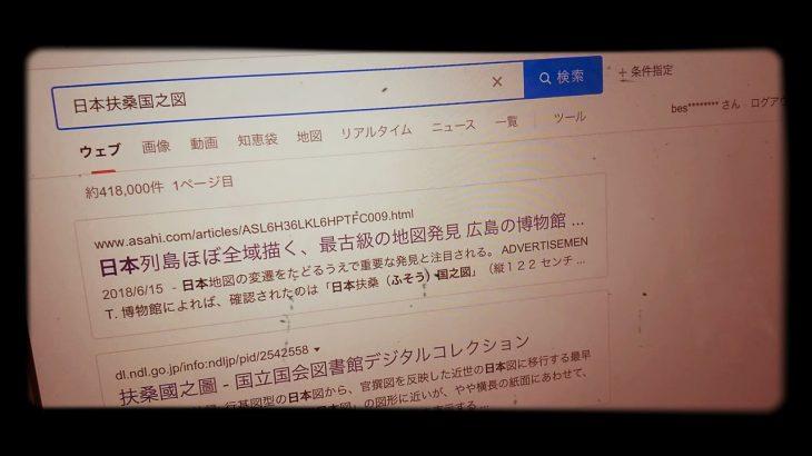 【3分歴史考察】ドラゴンボールと龍及國