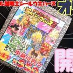【またまた購入♪】ドラゴンボール超戦士シールウエハースの「オリパ」を購入&開封〜♪