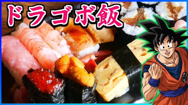ドラゴンボール超の第7話でウィスが食べていた高級寿司セット再現してみたかった