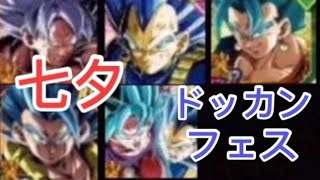 ドラゴンボールzドッカンバトル超必見【zキャラ確定!!】七夕ドッカンフェス徹底考察!!