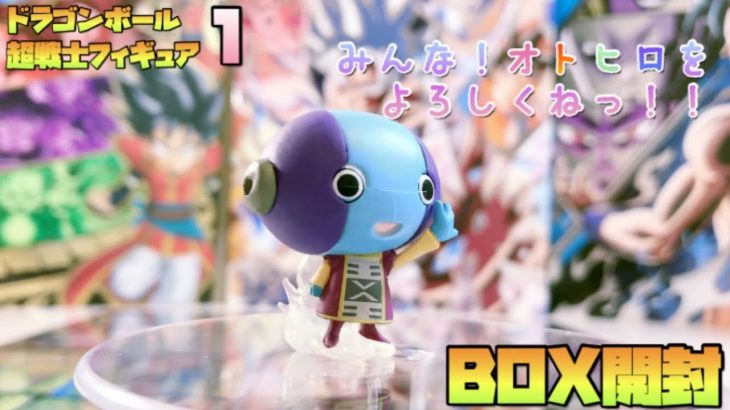 ありがとうゼンちゃん‼︎‼︎ドラゴンボール超戦士フィギュア1弾をボックス開封〜♪