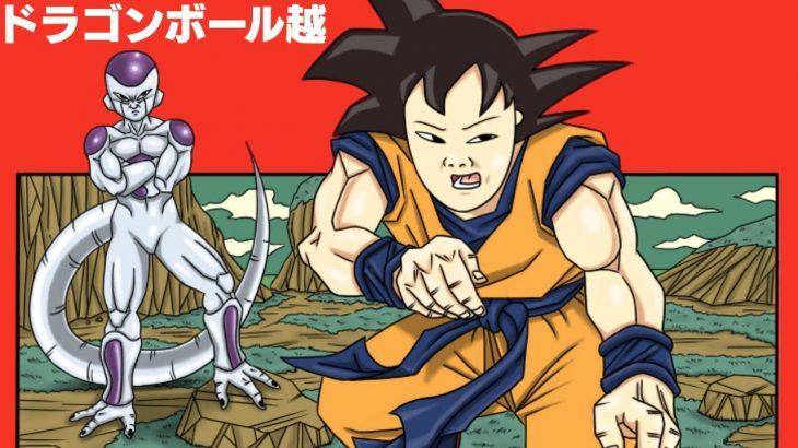 #1【漫画】ドラゴンボール越【パロディ】