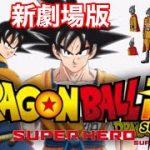 【考察】1番くじ ドラゴンボール超 SUPER HERO!ドラゴンボール超 新劇場版の1番くじが来年来るかも!?