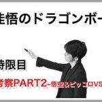 10時限目〜戦闘力考察PART2〜悟空&ピッコロVSラディッツ