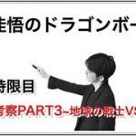 11時限目〜戦闘力考察PART3〜地球の戦士VSナッパ