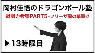 13時限目〜戦闘力考察PART5〜フリーザ編の幕開け