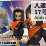 人造人間17号 Android 17 フィギュアライズスタンダード ドラゴンボールZ