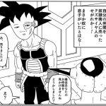#2【漫画】ドラゴンボール越【パロディ】