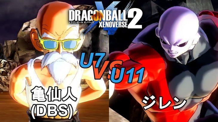 ドラゴンボールゼノバース2 ドラゴンボール超 番外編9 亀仙人(DBS)VSジレン Dragon Ball Xenoverse 2