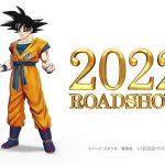 劇場版『ドラゴンボール超 スーパーヒーロー』特別映像   2022年全国公開