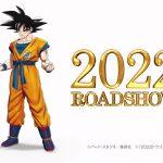 映画、ドラゴンボール超スーパーヒーロー 公開!2022年!やっとだ、#ドラゴンボール超