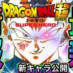 【超速報】『2022年ドラゴンボール超 SUPER HERO』新キャラ情報キター!一緒に確認していきましょう!【ドラゴンボール超】【映画】【劇場版】【DragonBallSuper】【ドッカンバトル】