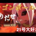 ドラゴンボール 21号大好きMAD  Ado「踊」cover天月