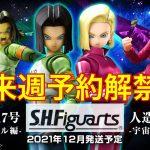 21日予約開始‼️ドラゴンボール超【S.H.Figuarts 人造人間17号-宇宙サバイバル編-】&【S.H.Figuarts 人造人間18号-宇宙サバイバル編-】遂にキタ‼️