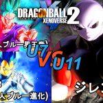 ドラゴンボールゼノバース2 宇宙サバイバル編3-29 孫悟空(超サイヤ人ブルー界王拳)&ベジータ(超サイヤ人ブルー進化)VSジレン Dragon Ball Xenoverse 2