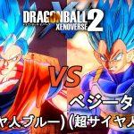 ドラゴンボールゼノバース2 宇宙サバイバル編3-46 孫悟空(超サイヤ人ブルー)VSベジータ(超サイヤ人ブルー) Dragon Ball Xenoverse 2