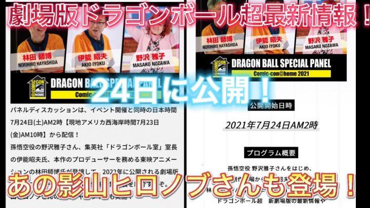 【劇場版ドラゴンボール超】新作映画最新情報が7月24日より公開ゲストには野沢雅子さんやあの「影山ヒロノブ」さんも!?