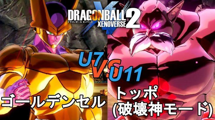ドラゴンボールゼノバース2 EXバトル15 ゴールデンセルVSトッポ(破壊神モード) Dragon Ball Xenoverse 2