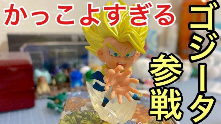 ドラゴンボール超戦士フィギュア3『黄金ブロリー当てる男』