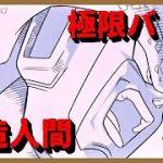 【ドッカンバトル 3899】ドラゴンボールの主人公は人造人間です(嘘です)かめはめ波はセルの技です(嘘です)【極限バトルロード 人造人間 初見 Dokkan Battle】
