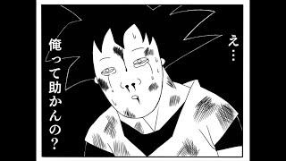 #4【漫画】ドラゴンボール越【パロディ】