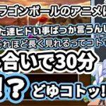【ホロライブ/切り抜き】あまりドラゴンボールに詳しくない兎田ぺこら、アニメ版の尺の稼ぎ方に驚愕する【ドラクエ5】